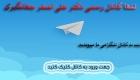 تلگرام بنیاد جهانگیری