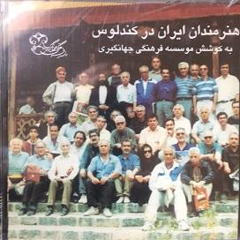 هنرمندان ایران